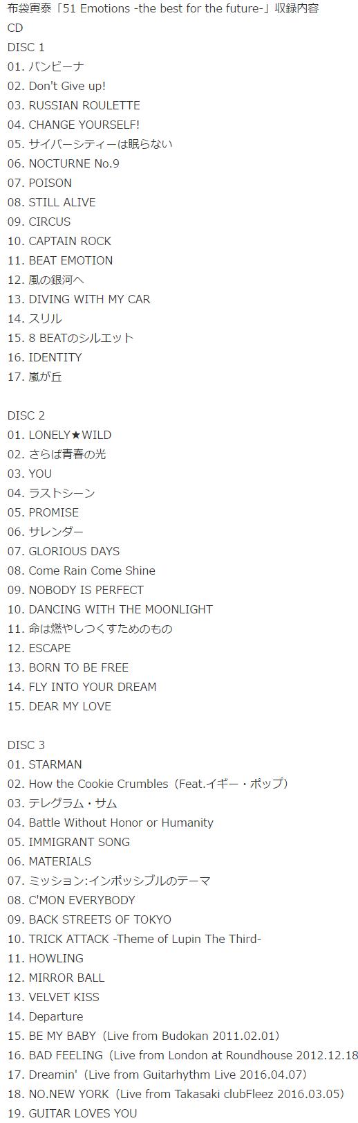 布袋寅泰ベスト盤、本人こだわりの曲順で収めた全51曲を発表