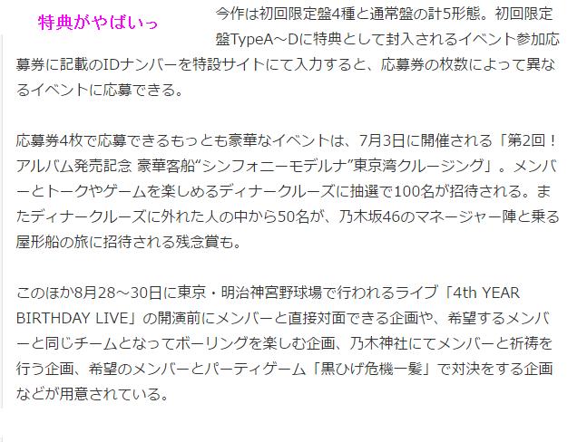 乃木坂46と豪華ディナークルーズのチャンス、アルバム購入特典決定