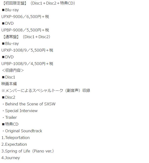 Perfume、初のドキュメンタリー映画を映像商品として7月6日にリリース