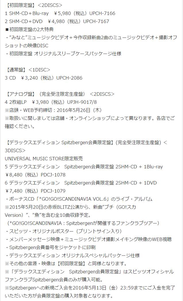 スピッツ、3年ぶりのアルバム『醒めない』発売! 最新曲 が『SUBARU』CMと再コラボ