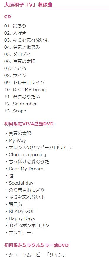 大原櫻子2ndアルバム「V」全貌判明、限定盤DVDに主演ショートムービー