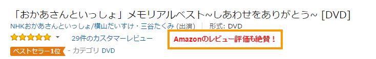 NHKおかあさんといっしょ 横山だいすけ・三谷たくみ 「おかあさんといっしょ」メモリアルベスト しあわせをありがとう   DVD  ミュージックビデオ通販
