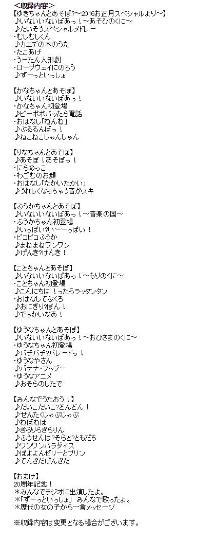 楽天ブックス  NHKDVD いないいないばあっ  20周年スペシャル   4549767006604   DVD